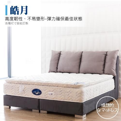 乳膠獨立筒床墊-極速涼爽棉|皓月 極速迅涼睡眠系統-夏季涼感系列