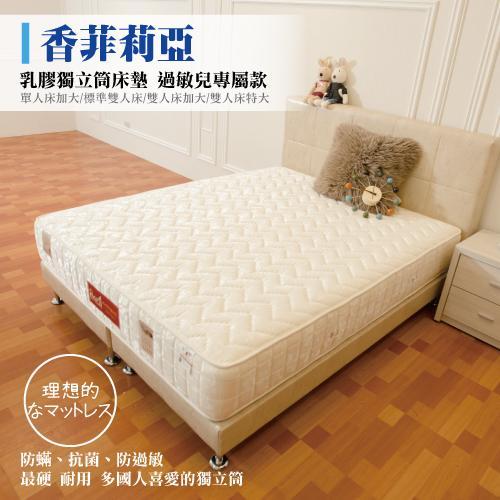 乳膠獨立筒床墊-過敏兒專屬 香菲莉亞  小朋友的過敏不能忽視,2cm天然乳膠.加強保護(標準雙人床) 也有單人或雙人加大