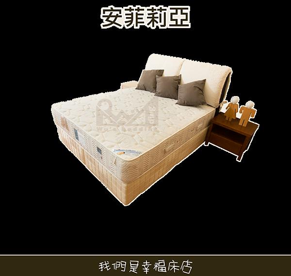 展品-獨立筒床墊-安菲莉亞|送薄型防水保潔墊(標準雙人5*6.2床)