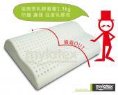 乳膠枕系列|工學弧度護頸乳膠枕(單顆)
