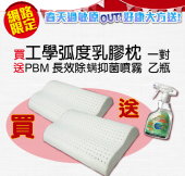 乳膠枕系列|工學弧度護頸乳膠枕(一對)