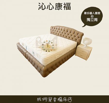 獨立筒床墊-年銷量第一硬式最強暢銷款|沁心康福 (加大單人床墊)