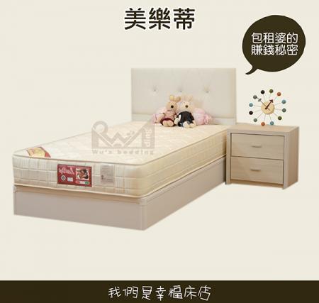 獨立筒床墊-房東推薦款 美樂蒂  包租婆的賺錢秘密(標準雙人床)獨立筒床墊 也有單人或雙人加大