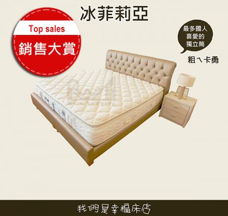 獨立筒床墊-大豆泡棉省電款|冰菲莉亞-三線設計 (標準雙人床墊)