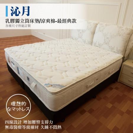 乳膠獨立筒床墊-銀離子涼爽棉-超熱賣款|沁月 -四線護背設計 (標準雙人床墊)