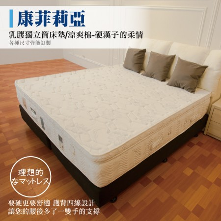 乳膠獨立筒床墊-涼爽棉|康菲莉亞  硬的舒適-護背四線 (加大單人床墊)