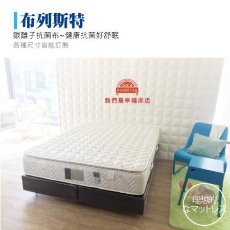 獨立筒床墊-銀離子抗菌布|布列斯特 健康抗菌好舒眠 (加大雙人床墊)