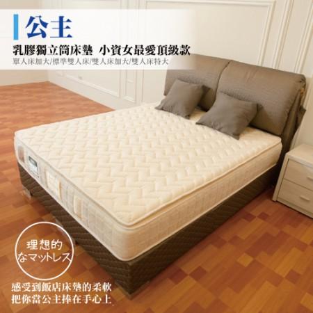 乳膠獨立筒床墊-小資女最愛頂級款|公主-三線設計 (加大單人床墊)