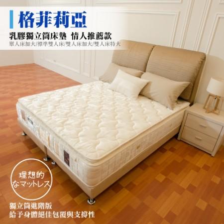 乳膠獨立筒床墊-情人推薦款|格菲莉亞 -三線設計 (加大雙人床墊)