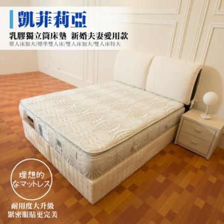 乳膠獨立筒床墊-新婚夫妻愛用款|凱菲莉亞-三線設計(標準雙人床)也有單人或雙人加大