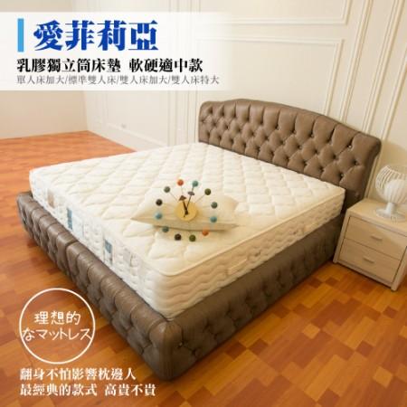 乳膠獨立筒床墊-軟硬適中款|愛菲莉亞 (加大單人床墊)