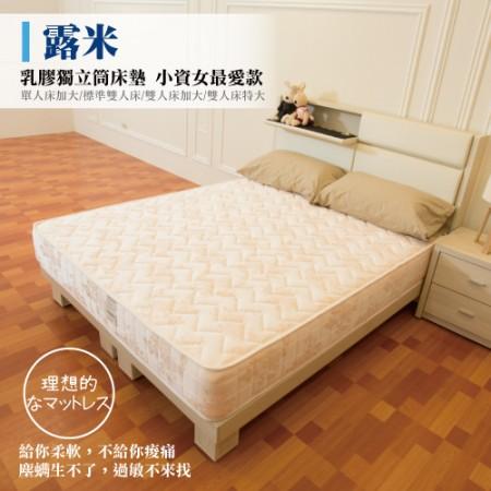 乳膠獨立筒床墊-小資女最愛款|露米 (KING SIZE特大床墊)