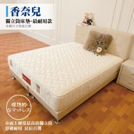 獨立筒床墊-民宿首選最耐用款|香奈兒 (標準雙人床墊)