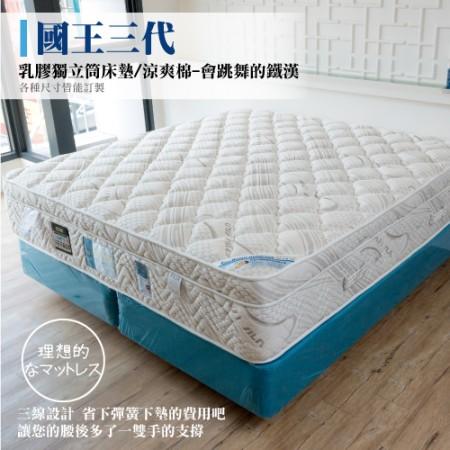乳膠獨立筒床墊-涼爽棉-店長推薦款|國王三代-護背四線設計 (加大雙人床墊)