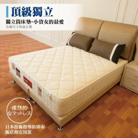 獨立筒床墊-飯店指定用款|頂級獨立 (加大單人床墊)