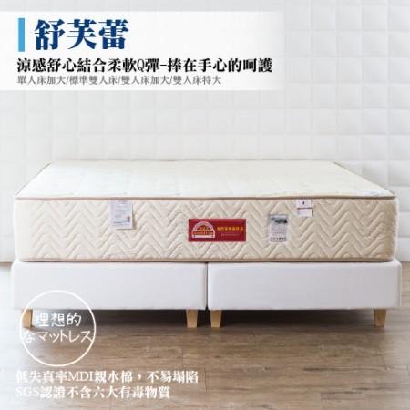 獨立筒床墊-恆溫涼爽棉|舒芙蕾 如同被捧在手心般呵護 (標準雙人床墊)