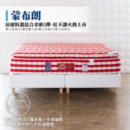 涼感恆溫床墊-蒙布朗-柔軟Q彈 (標準雙人床墊)