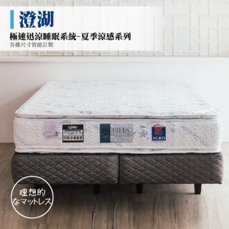 乳膠獨立筒床墊-極速涼爽棉|澄湖 (KING SIZE特大床墊)