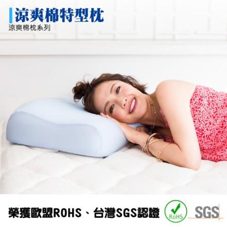 涼感枕系列│涼爽棉特型枕(單顆)