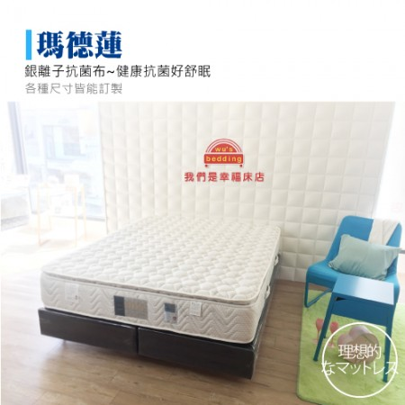 獨立筒床墊-銀離子抗菌布|瑪德蓮 健康抗菌好舒眠