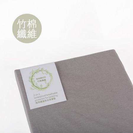 保潔墊床包二合一|竹纖防水床包保潔墊(尊榮灰)