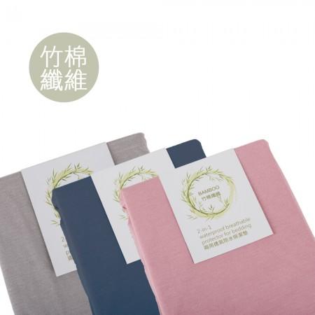 保潔墊枕頭套二合一|竹纖防水枕頭套保潔墊(2入)