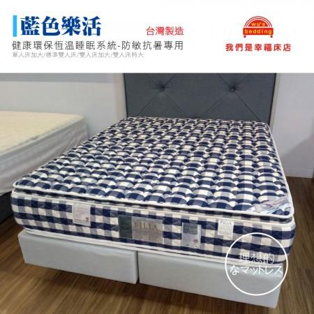 獨立筒床墊-恆溫涼爽棉|藍色樂活 防敏抗暑專用 (標準雙人床墊)