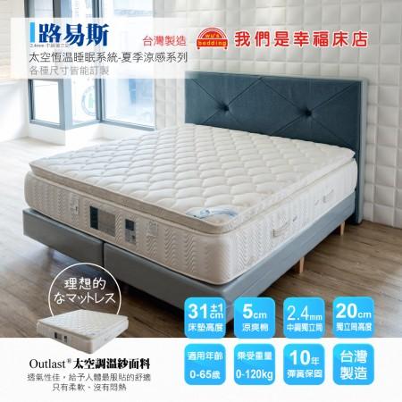 獨立筒床墊-恆溫涼爽棉│路易斯-太空恆溫睡眠系統 (單人床墊/加大單人床墊)