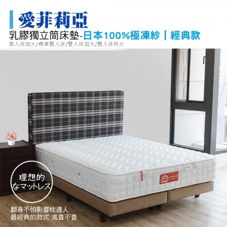 乳膠獨立筒床墊-軟硬適中款|愛菲莉亞-極凍紗 (加大單人床墊)
