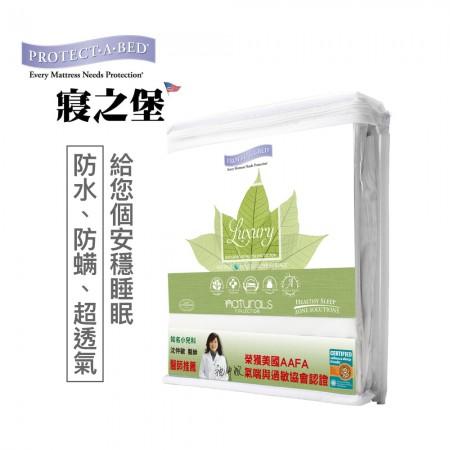 枕頭套|寢之堡Luxury天絲全密封枕套(2入)