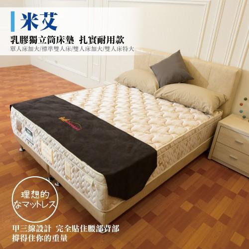 獨立筒床墊-扎實耐用款|米艾 -甲三線設計-  扎實有料 床墊的厚度決定價格(標準雙人床)乳膠獨立筒床墊 也有單人或雙人加大