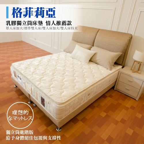 乳膠獨立筒床墊-情人推薦款|格菲莉亞 -三線設計- 情人背後的擁抱,腰後像多了一雙手的支撐(標準雙人床)也有單人或雙人加大