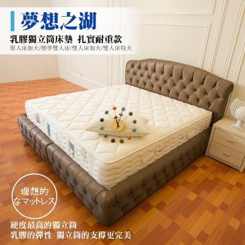 獨立筒床墊-扎實耐重款|夢想之湖(標準雙人床) 也有單人或雙人加大