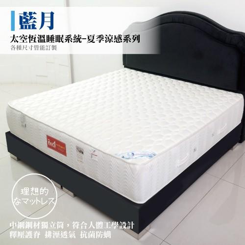 獨立筒床墊-恆溫涼爽棉│藍月太空恆溫睡眠系統