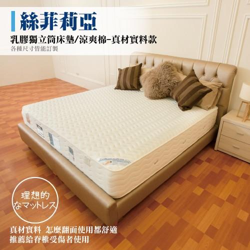 乳膠獨立筒床墊-涼感棉|絲菲莉亞 -推薦給脊椎受傷者使用 (標準雙人床) 也有單人或雙人加大