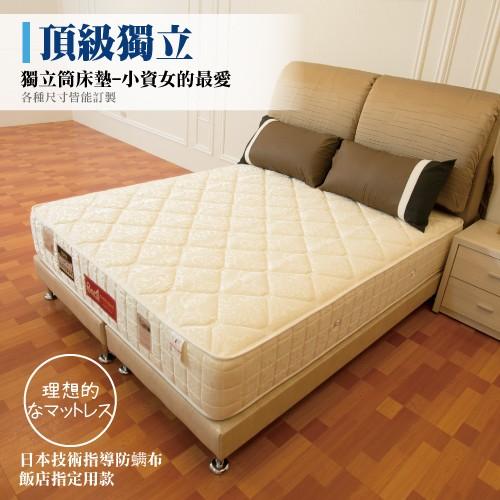 獨立筒床墊-飯店指定用款 頂級獨立(標準雙人床)也有單人或雙人加大