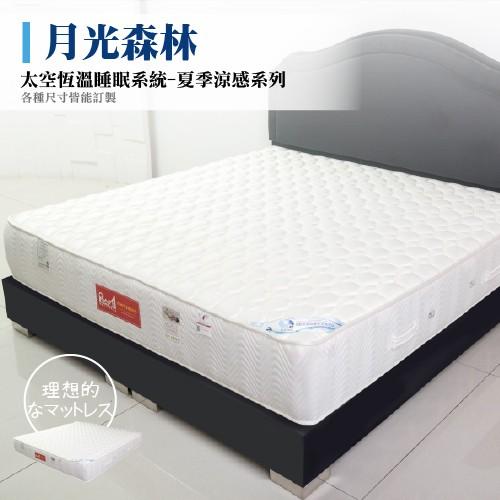 獨立筒床墊-恆溫涼爽棉│月光森林太空恆溫睡眠系統