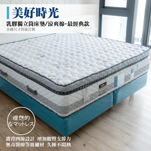 展品-乳膠獨立筒床墊-美好時光|送純棉保潔墊(加大雙人6*62)