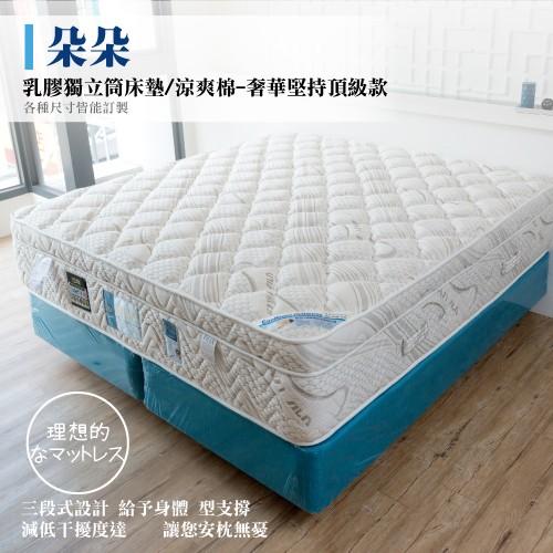展品-乳膠獨立筒床墊-朵朵|送純棉保潔墊(雙人加大6*6.2)