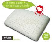 乳膠枕系列 男生專用的圓弧乳膠枕 (單顆)