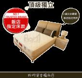 獨立筒床墊-飯店指定頂級款 標準雙人床獨立筒床墊 也有單人或雙人加大