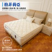 乳膠獨立筒床墊-情人推薦款 格菲莉亞 -三線設計- 情人背後的擁抱,腰後像多了一雙手的支撐(標準雙人床)也有單人或雙人加大