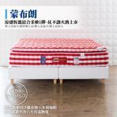 展品-涼感獨立筒-蒙布朗|送純棉保潔墊(加大雙人6*6.2)