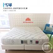獨立筒床墊-天絲舒柔布|雪球 綿細呵護您的肌膚 (加大雙人床墊)
