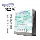 保潔墊|寢之堡 Protect-A-Bed ® ICE天絲防水防螨床包式保潔墊