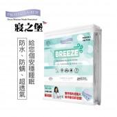 枕頭套|寢之堡BREEZE Tencel Lyocell調溫天絲枕套(2入)