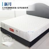 獨立筒床墊-太空恆溫涼爽棉|新月 恆溫夏季首選 (標準雙人床墊)