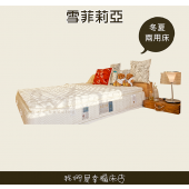 獨立筒床墊-大豆泡棉
