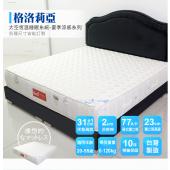 獨立筒床墊-恆溫涼爽棉│格洛莉亞 (標準雙人床墊)