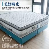 乳膠獨立筒床墊-涼爽棉|美好時光 最經典的獨立筒床墊 (加大雙人床墊)